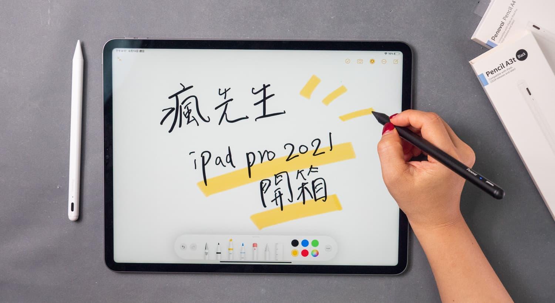Apple Pencil 繪圖筆也有另一種選擇2