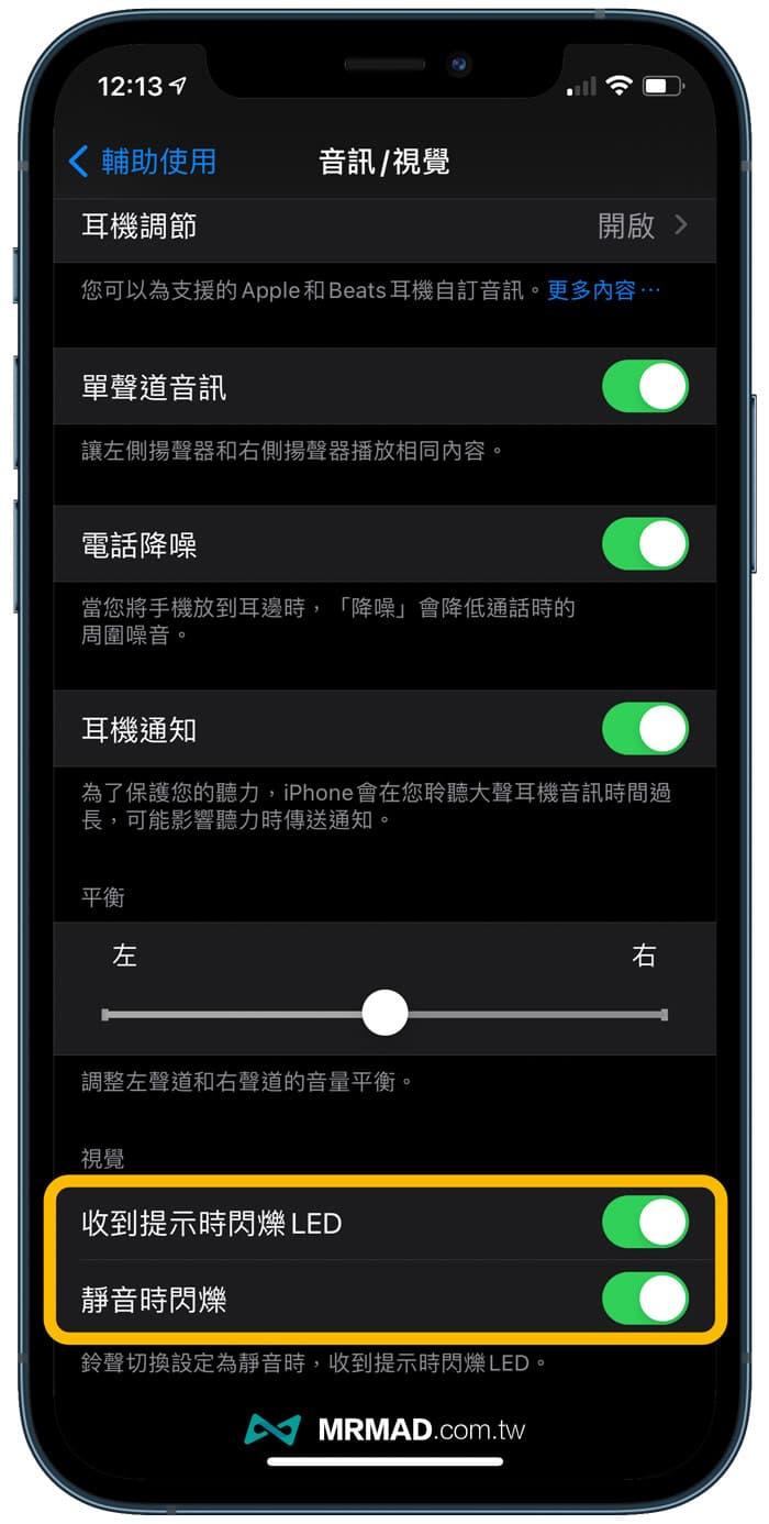 如何開啟iPhone來電閃光 / 閃爍通知1