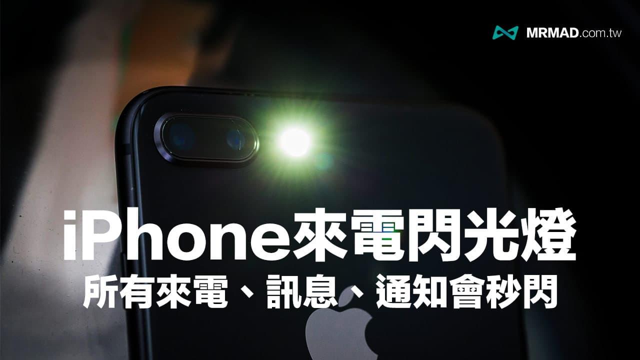 iPhone來電閃光/閃爍通知怎麼設定?教你一鍵啟用提示閃爍