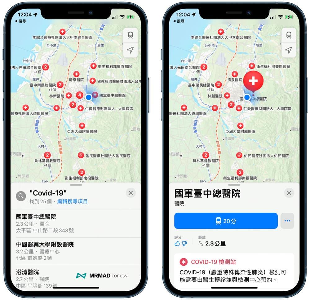 Apple地圖查詢COVID-19醫院檢疫教學