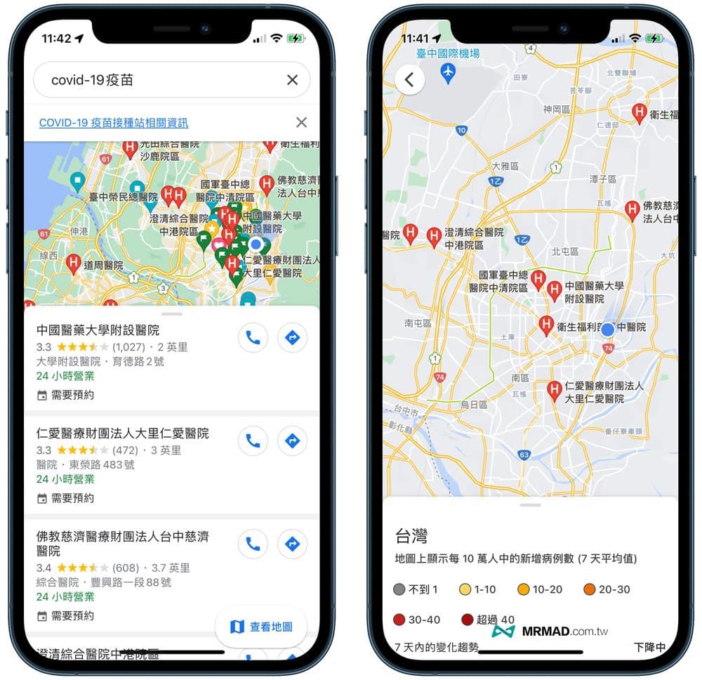 Google Maps 查詢公費疫苗醫院教學1