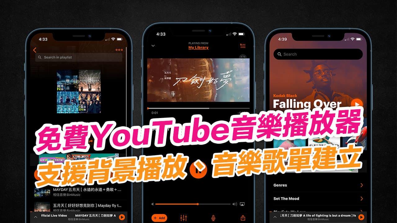 音樂播放器 Musi :支援YouTube背景播放、音樂清單建立和分享(支援iOS/Android)