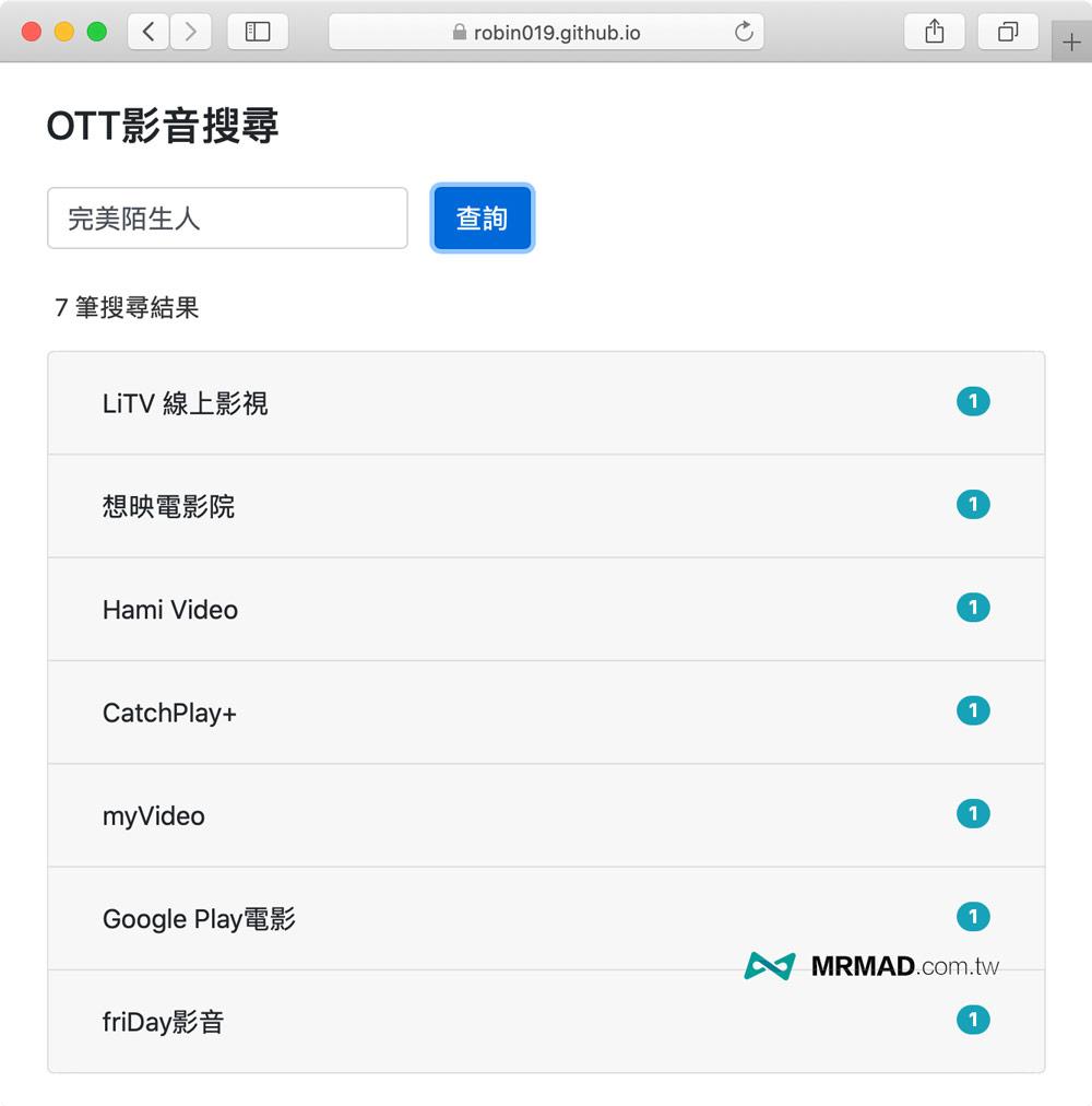 正版影集查詢器「OTT影音搜尋」快查20家合法串流平台影片來源