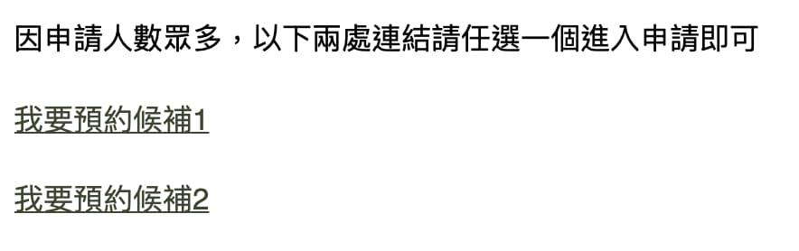 台中市新冠疫苗殘劑預約方法1