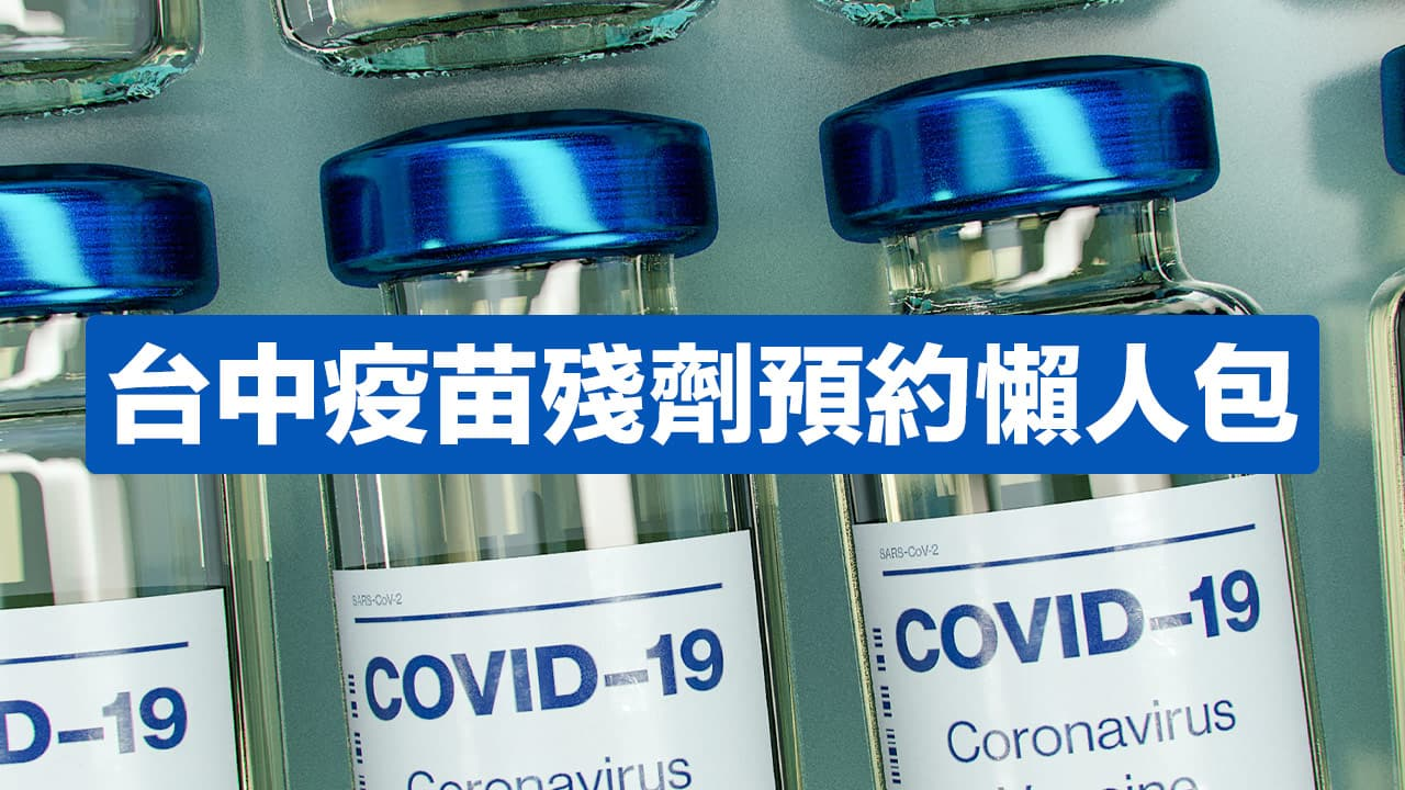 台中疫苗殘劑怎麼預約?資格、網路流程、開放時間總整理
