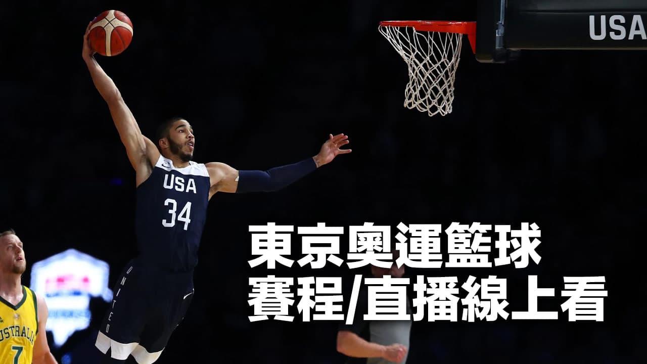 【奧運籃球直播線上看】東京奧運籃球賽程、東奧籃球Live轉播整理