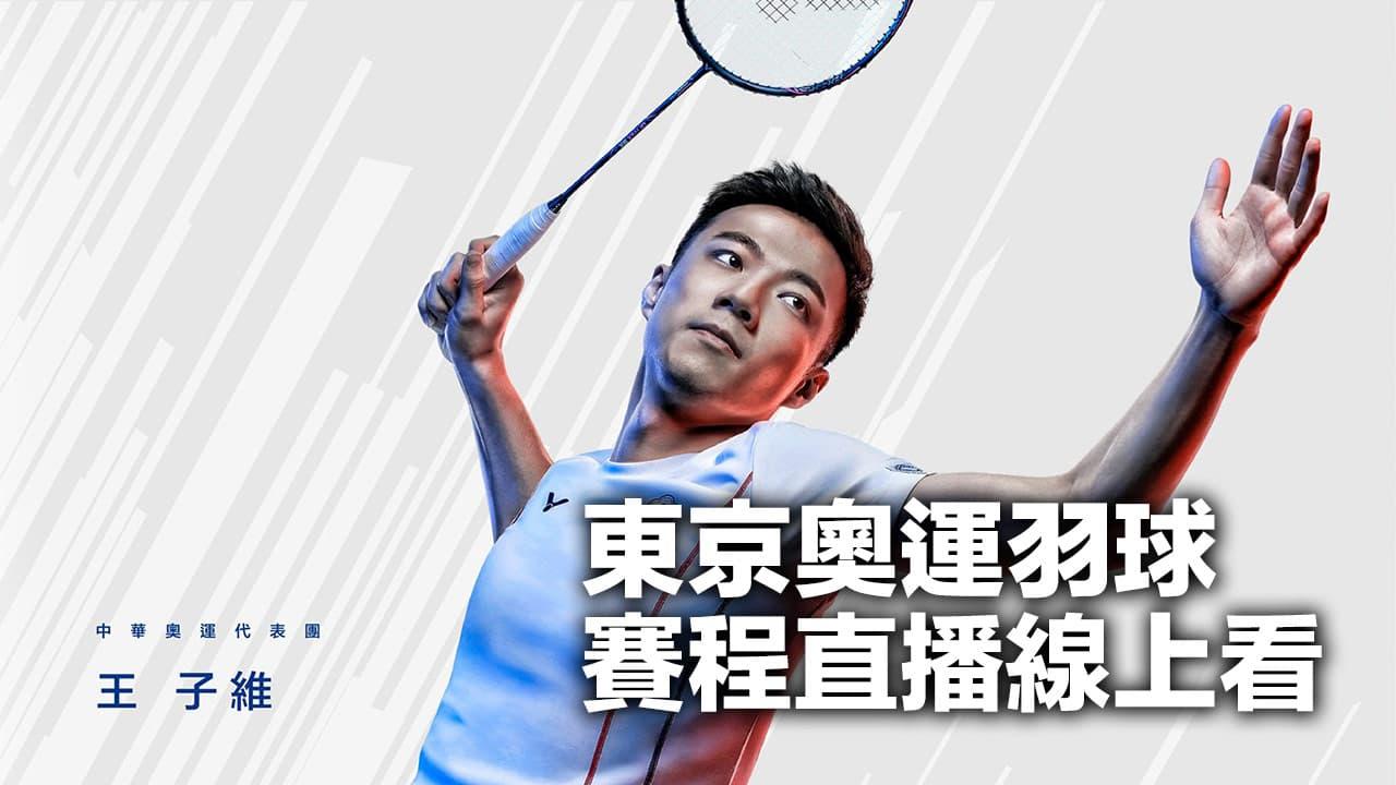 【東京奧運羽球直播線上看】奧運羽球賽程表、中華隊Live轉播訊號整理