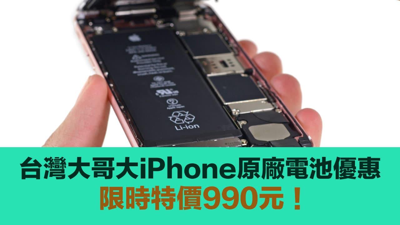 台灣大哥大iPhone換電池限時特價990來了!活動登記網址看這篇