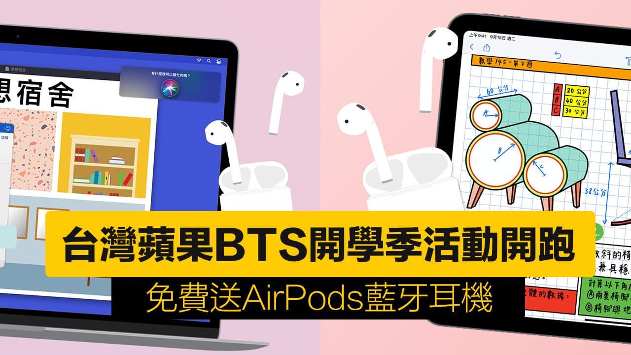 台灣 Apple BTS 2021 開跑!學生優惠開學季方案買就送 AirPods