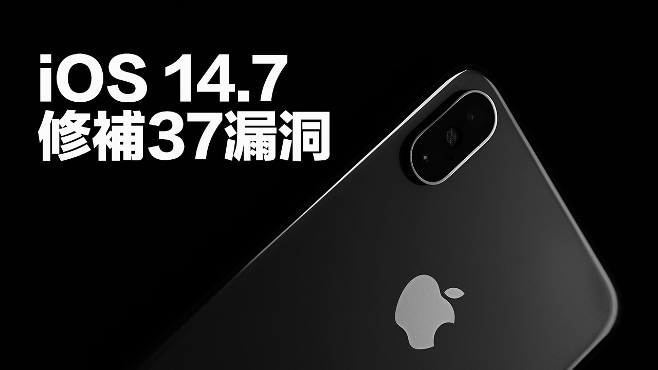 蘋果替 iOS 14.7 修正37個重大安全漏洞,建議用戶立即更新