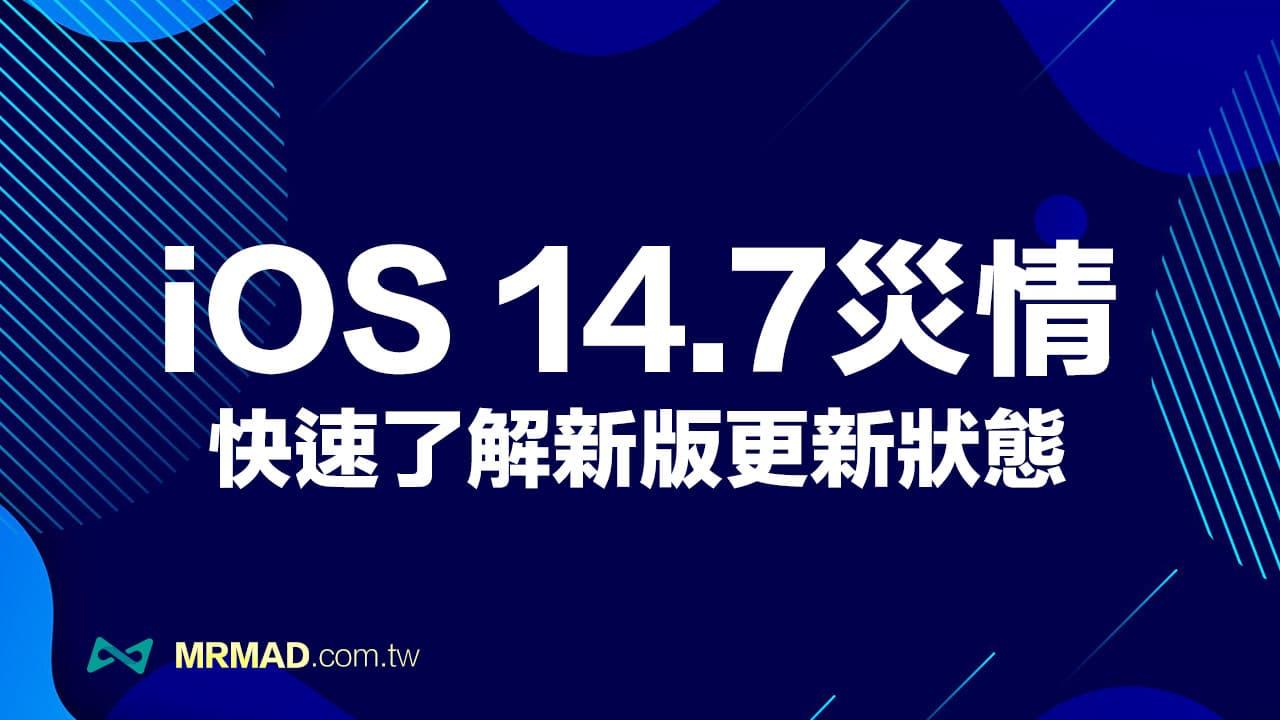 【iOS 14.7災情總整理】更新是否發燙、耗電、閃退回報查詢