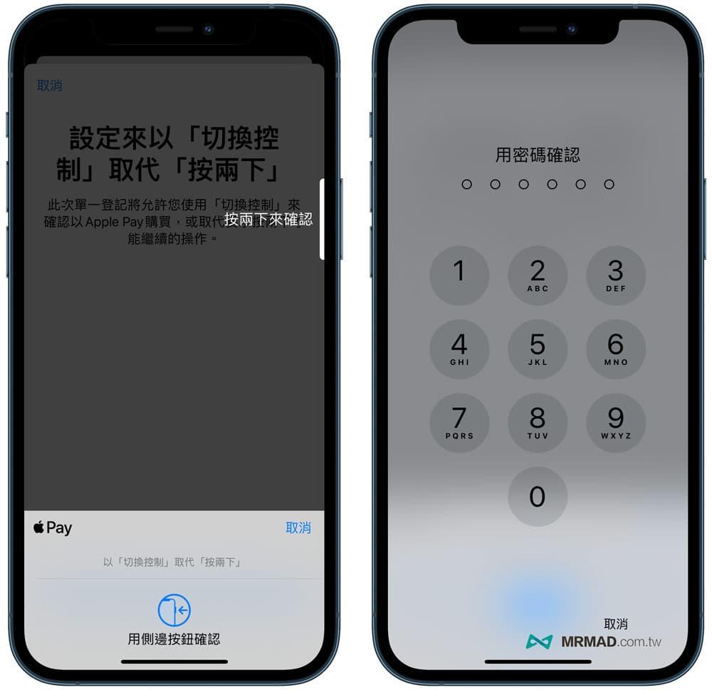 修改 Face ID 側邊按鈕確認功能2