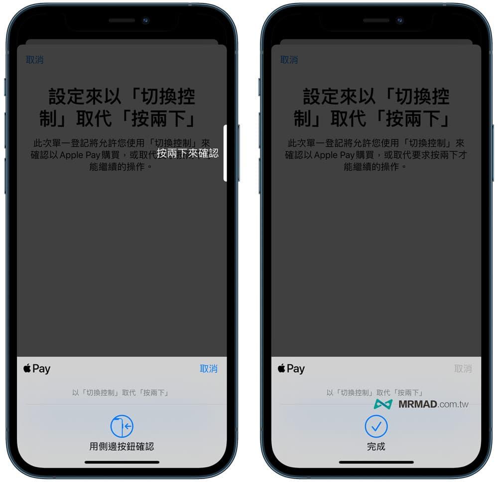 修改 Face ID 側邊按鈕確認功能3