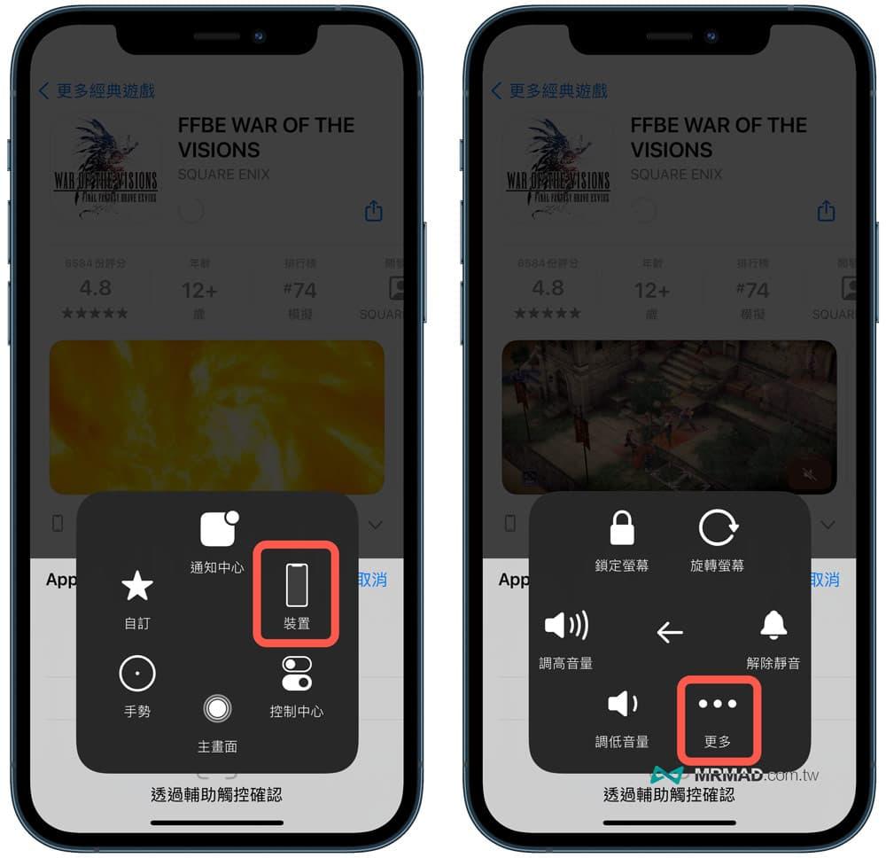 利用輔助觸控取代按兩下側邊操作1