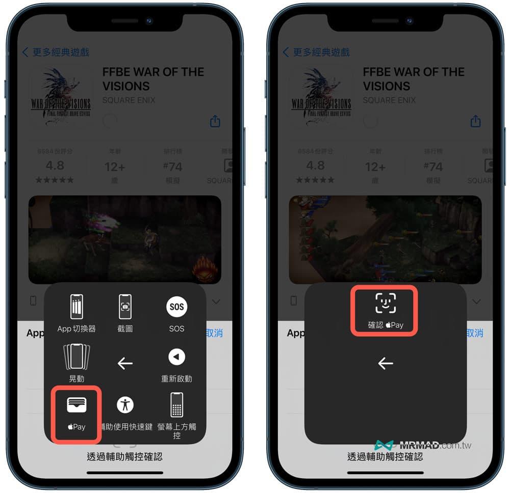 利用輔助觸控取代按兩下側邊操作2