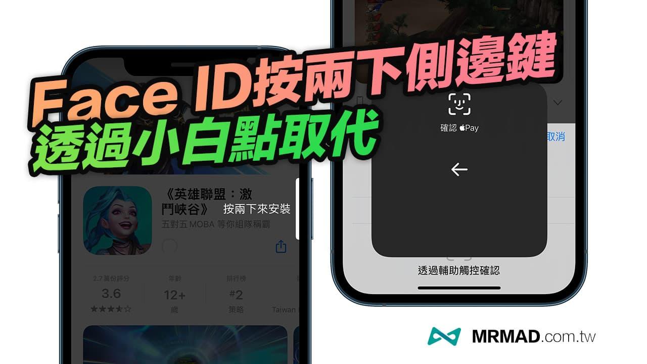 按兩下側邊按鈕Apple Pay、下載App如何修改?教你改為小白點確認
