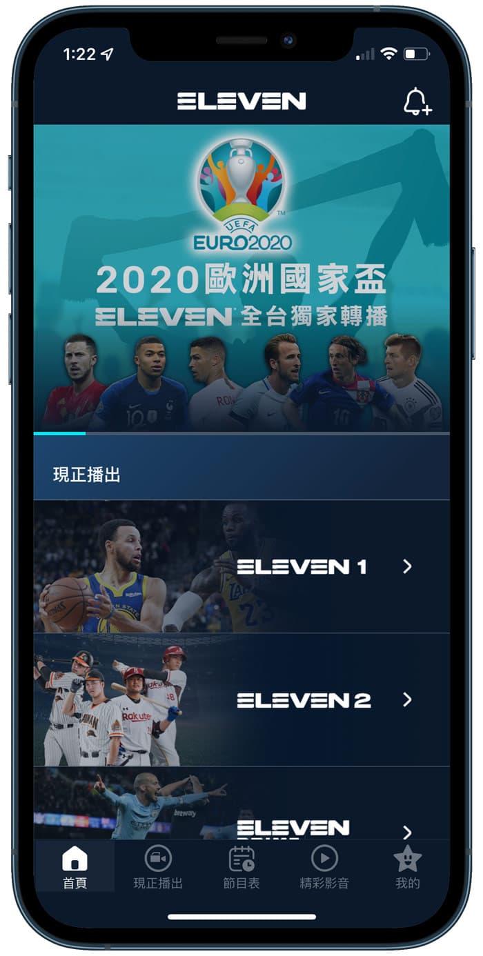 歐洲盃官方授權台灣直播:ELEVEN Sports