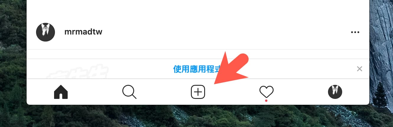 電腦版IG上傳照片發文技巧