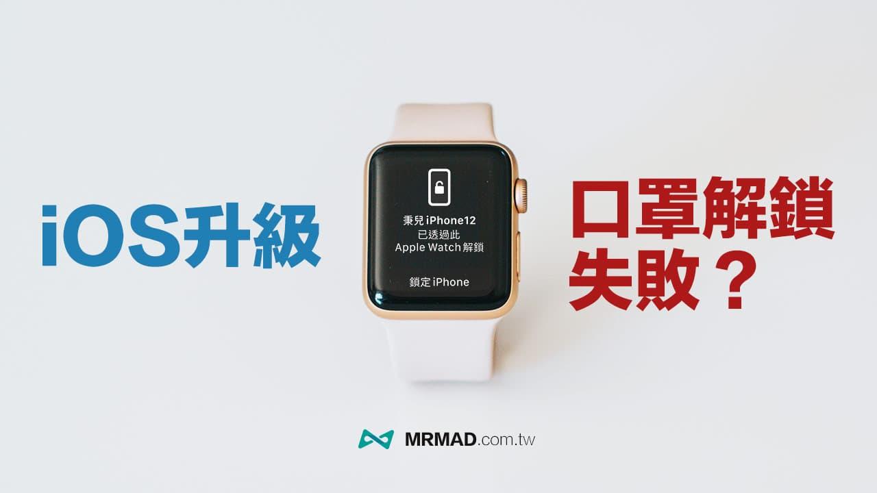 完美解決 iOS 14.7 造成 Apple Watch 口罩解鎖失敗方法