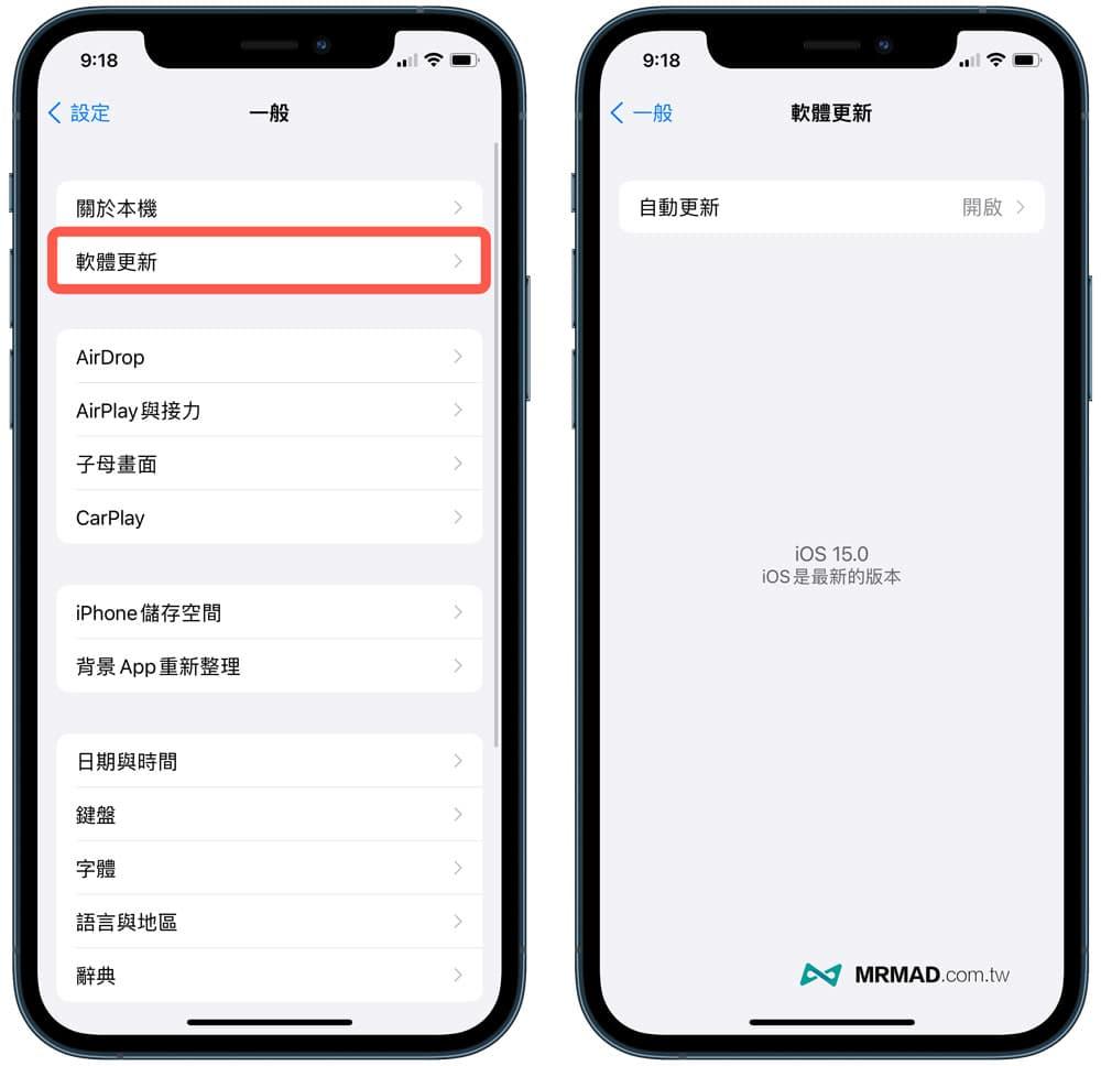 升級iOS系統版本