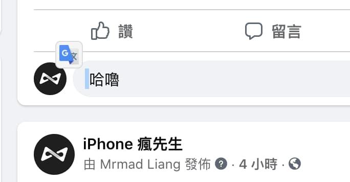 完美解決Facebook打字變注音文方法