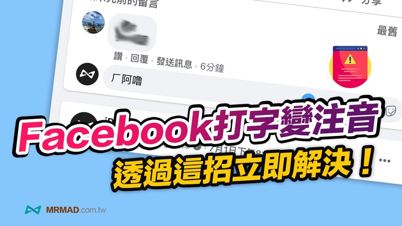Facebook打字變注音?解決FB打第一個字變注音解決方法看這篇