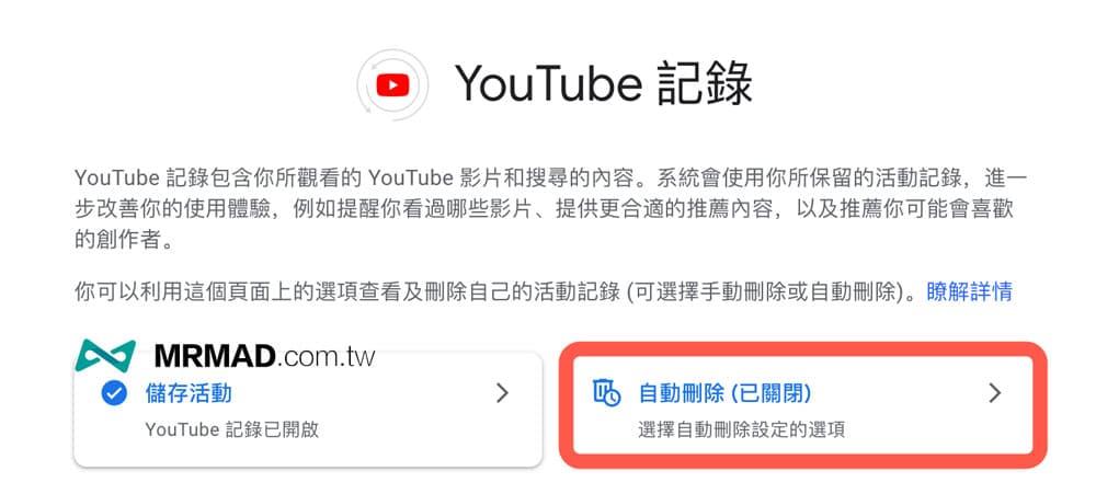 自動定期刪除電腦版YouTube觀看紀錄1