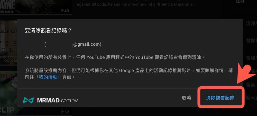 一鍵刪除電腦版YouTube觀看紀錄2