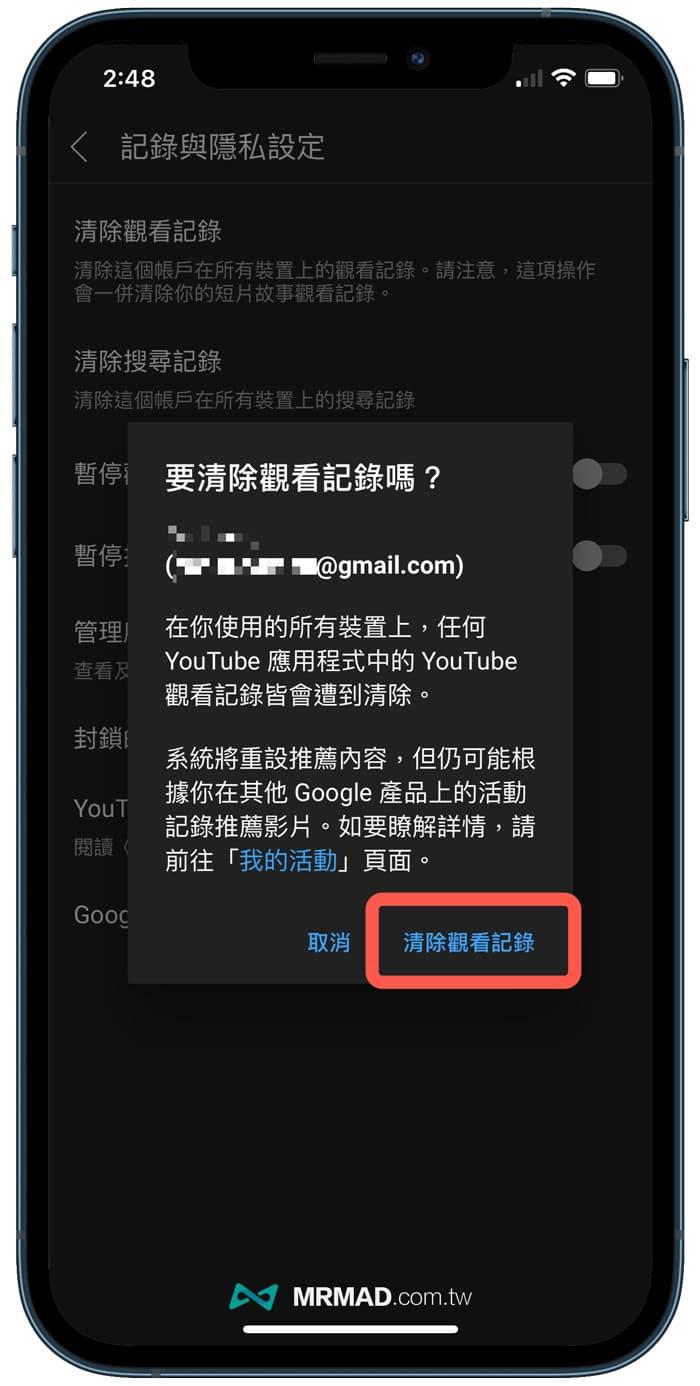 手機版YouTube清除所有觀看紀錄3