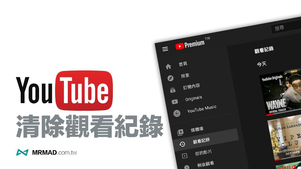 如何清除YouTube觀看紀錄?教你用5招快速一鍵清除(APP電腦適用)