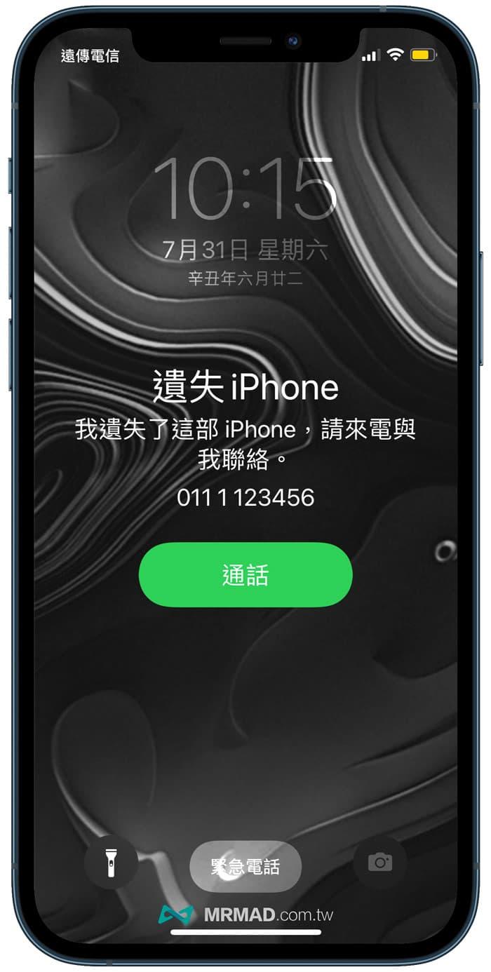 解鎖畫面會顯示iPhone遺失模式