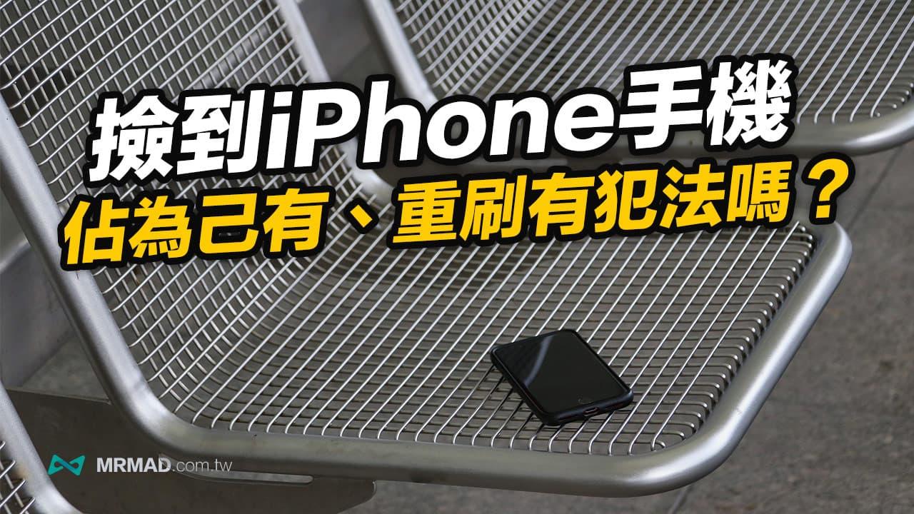 撿到iPhone找失主方法?沒人領可刷機解鎖、佔為己有會犯法嗎?
