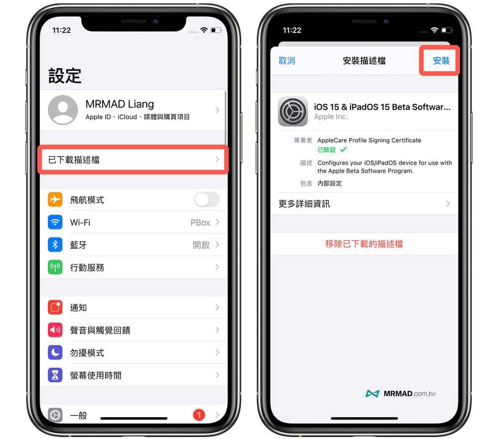 iOS 15公開測試版教學:教你如何替iPhone安裝iOS 15 Public Beta
