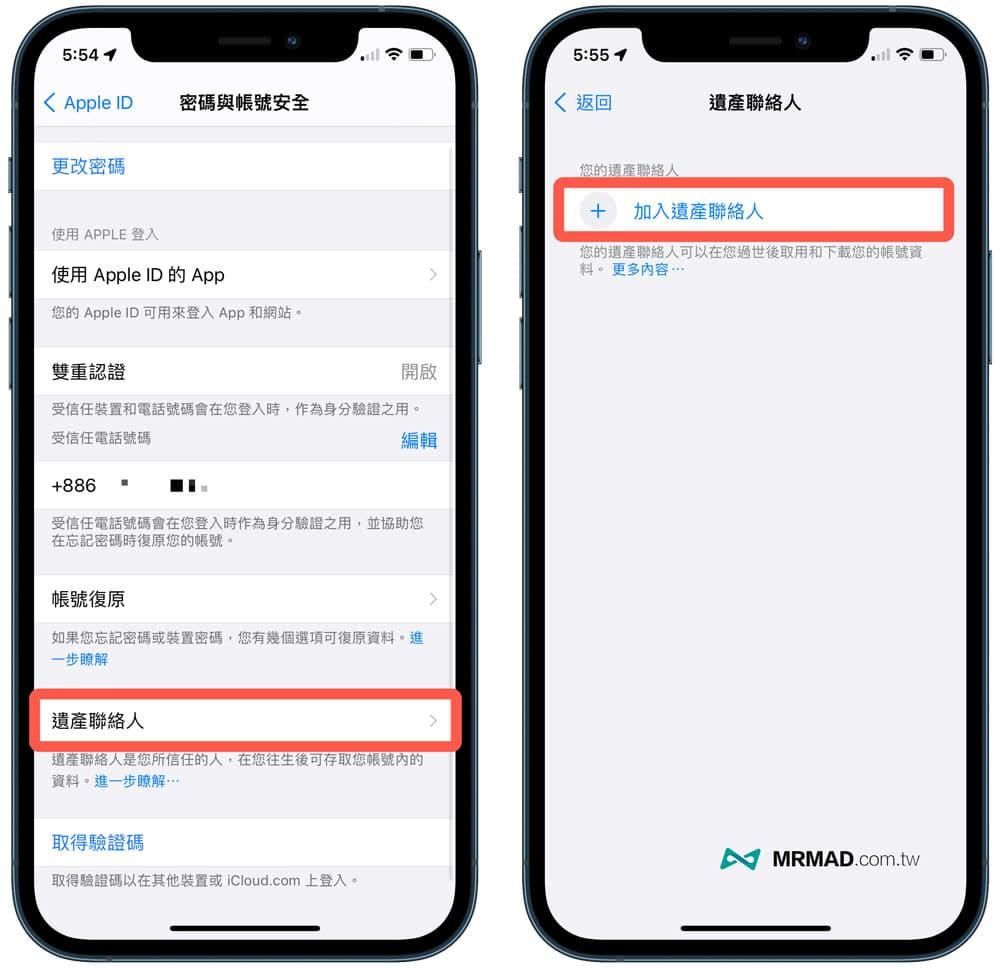 如何設定 iOS 15 數位遺產聯絡人1