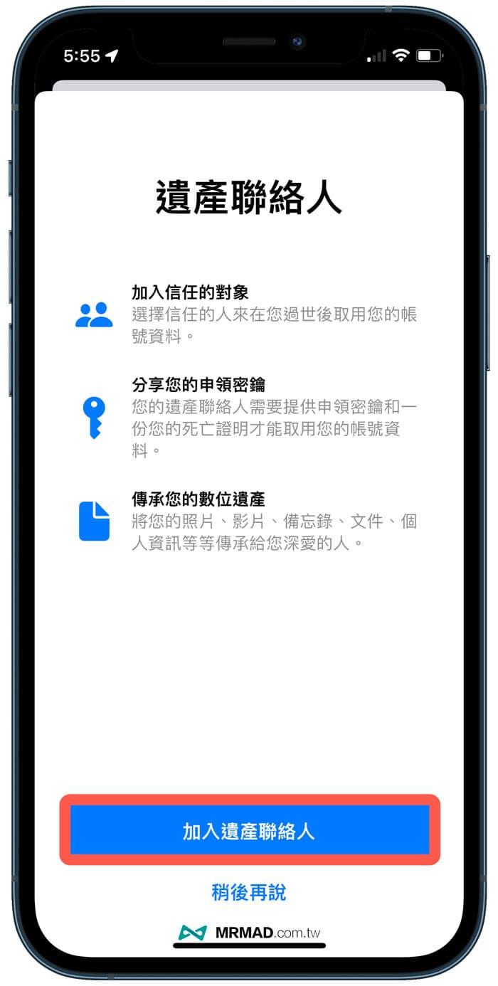 如何設定 iOS 15 數位遺產聯絡人2
