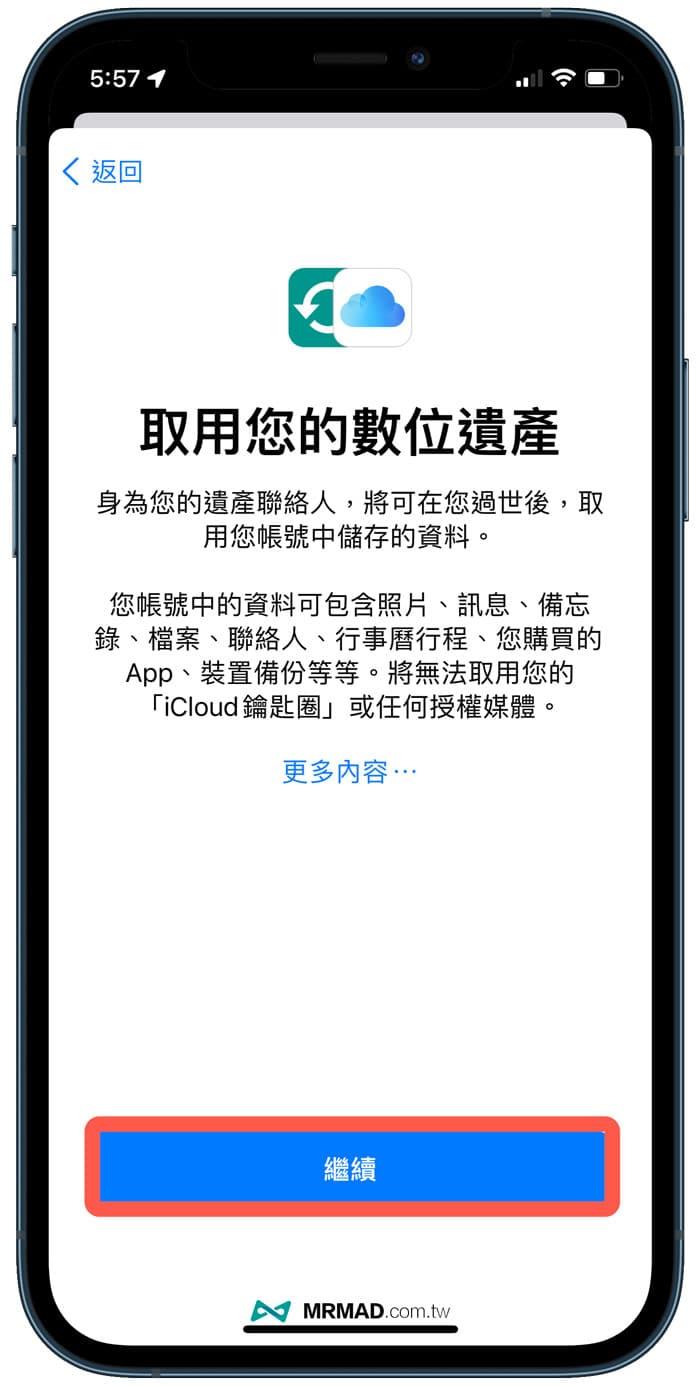 如何設定 iOS 15 數位遺產聯絡人4