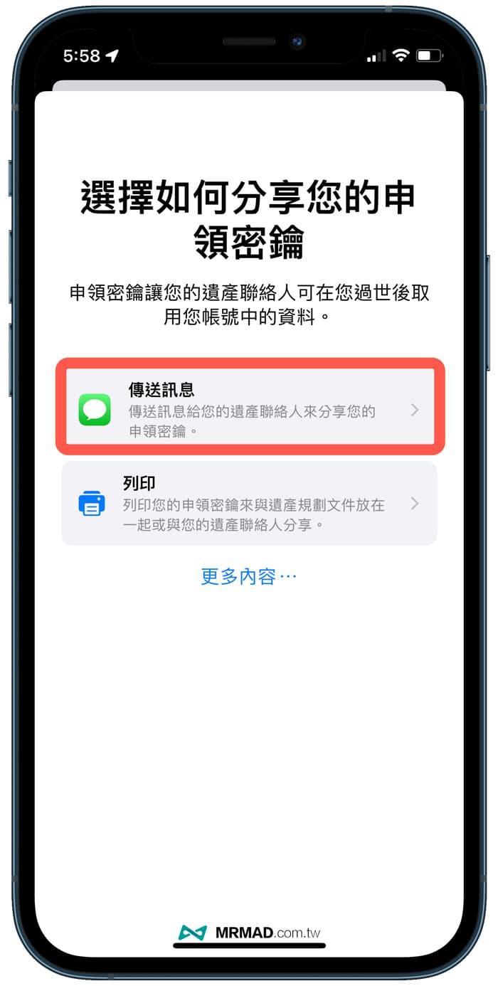 如何設定 iOS 15 數位遺產聯絡人5