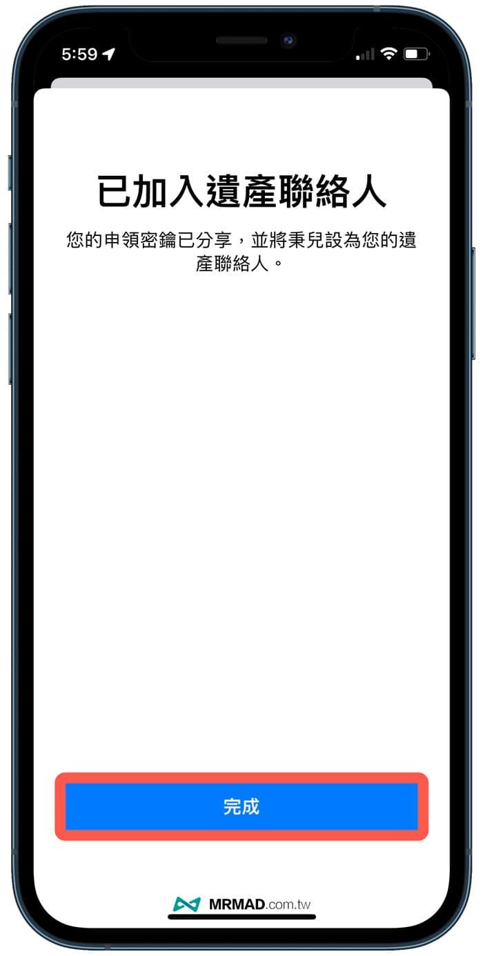 如何設定 iOS 15 數位遺產聯絡人7