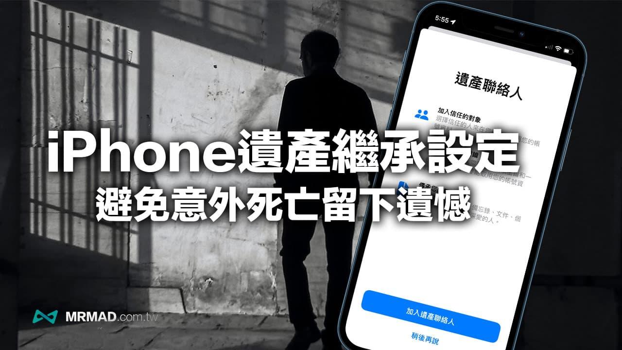 iOS 15如何設定iPhone數位遺產繼承人?在世前兩步驟快速搞定
