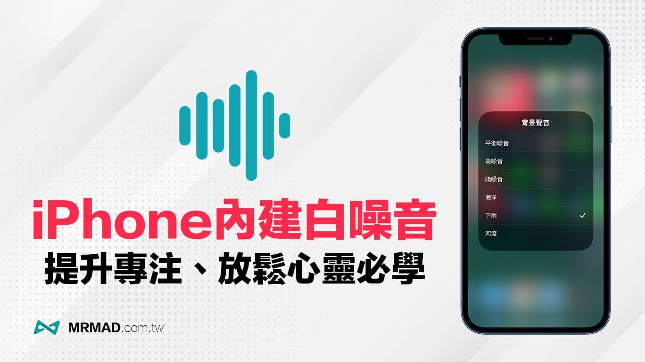 iOS15白噪音設定和播放方法,教你用iPhone提升專注、放鬆、助眠