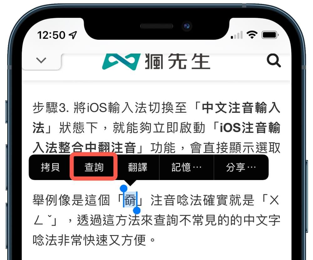 透過iOS查詢找注音念法