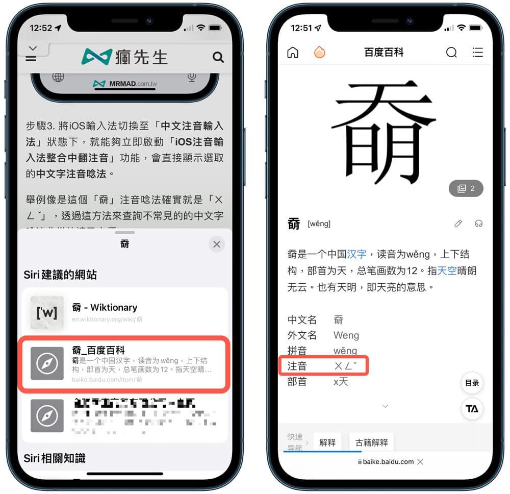 透過iOS查詢找注音念法1