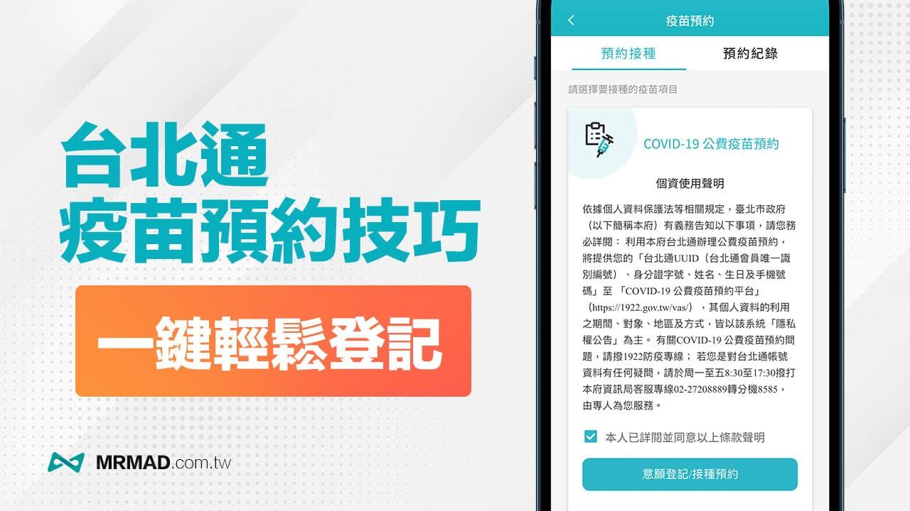 如何用台北通疫苗預約?快速一鍵輕鬆登記預約方法