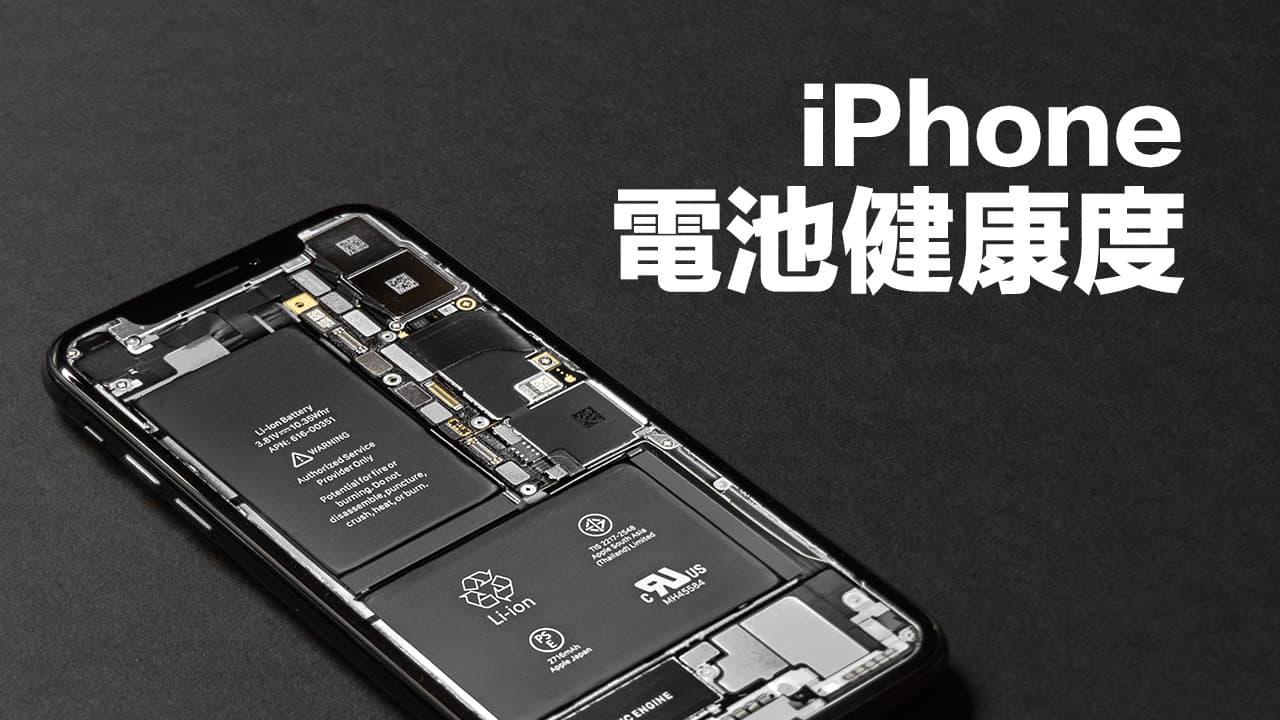 2021 iPhone電池健康度怎麼看?10項重點全面了解電池壽命