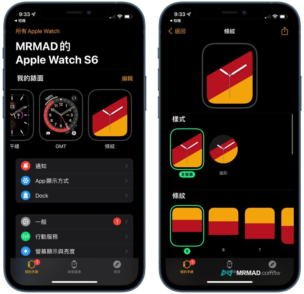 如何下載Apple Watch 國際系列運動型錶面5