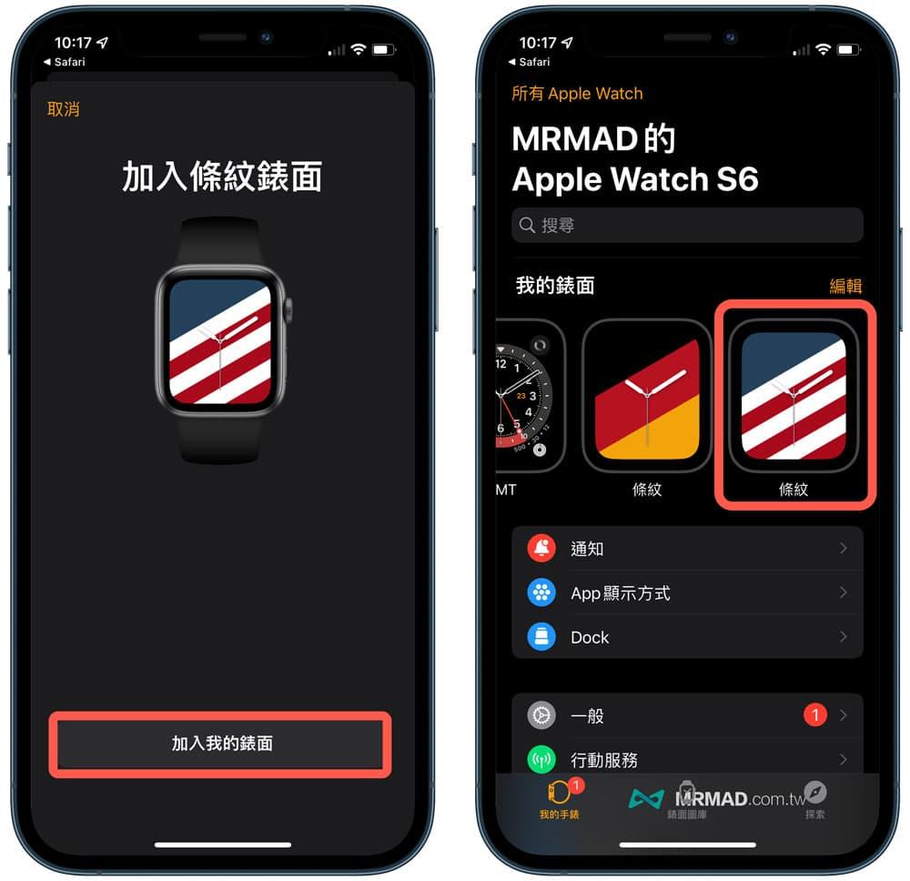 如何下載Apple Watch 國際系列運動型錶面2