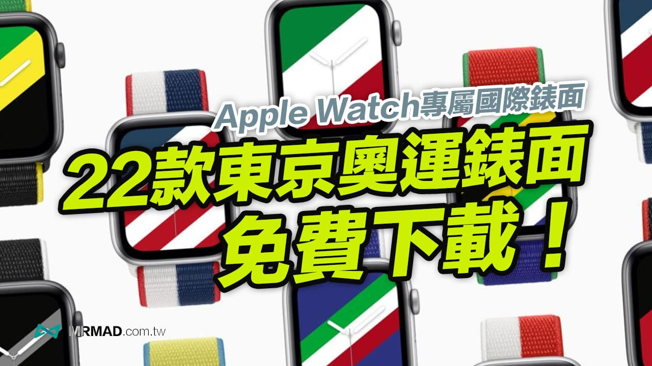 22款東京奧運國際系列Apple Watch 條紋錶面免費下載(限量款)