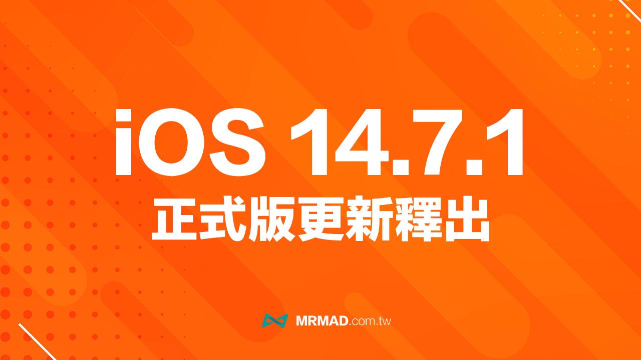 iOS 14.7.1 更新了什麼?分析告訴你會不會有耗電、發燙災情