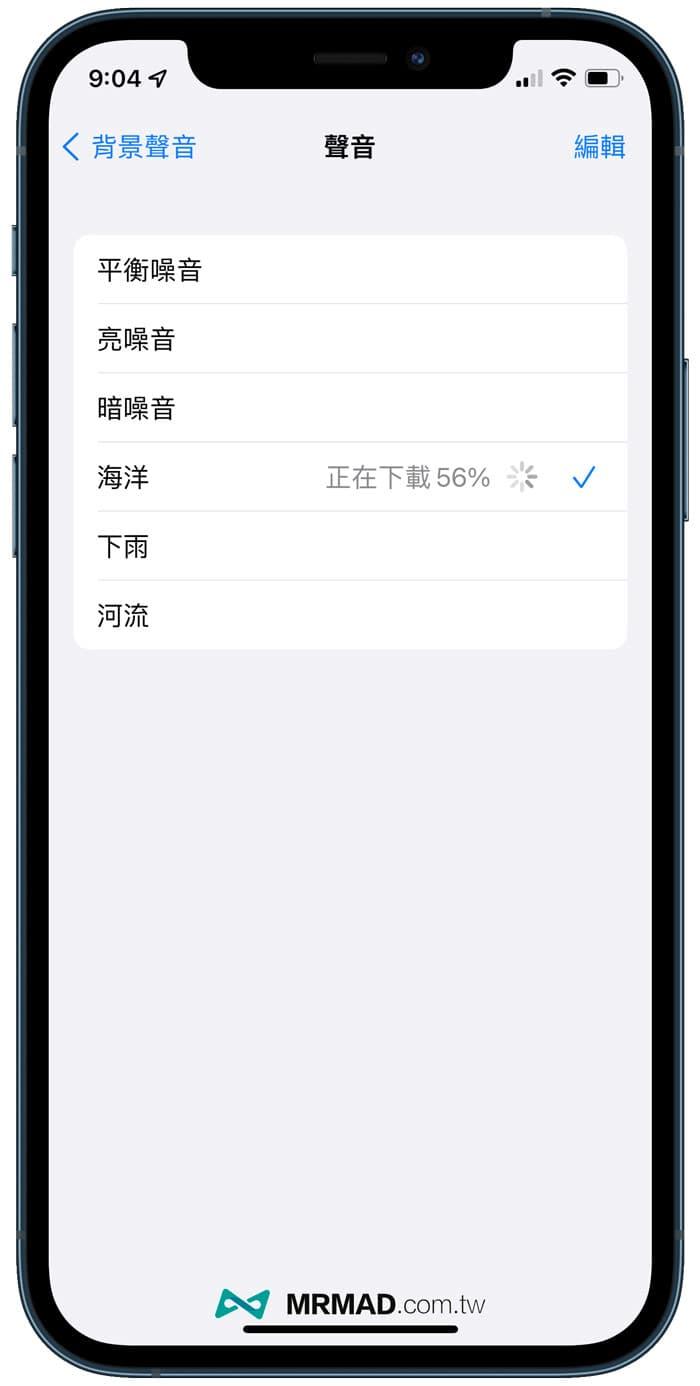 如何設定iOS 15白噪音教學2