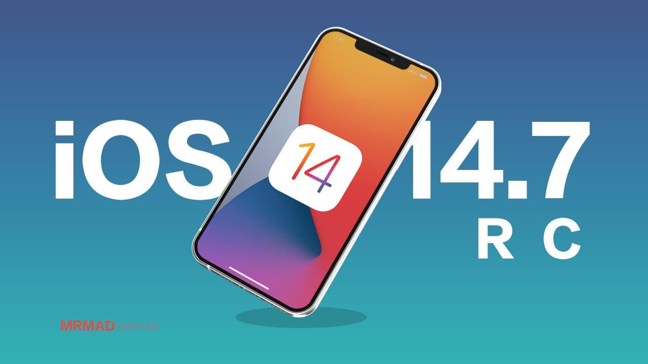 iOS 14.7 RC版推出,盤點9項你一定要知道新功能與改進